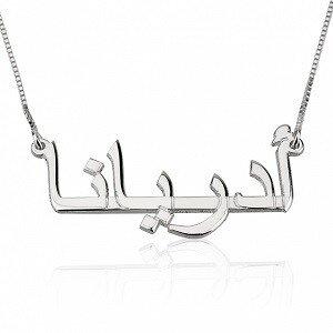 Naamketting sterling zilver 925 'Arabisch geschreven'