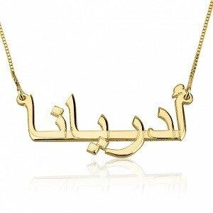 Naamketting 14K goud 'Arabisch geschreven'