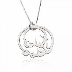 Naamketting sterling zilver 925 'Arabisch geschreven' met 2 namen